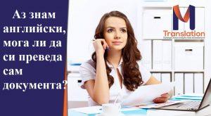 19143194 10156252516942926 3832240374054979128 o 300x165 - Аз знам английски, мога ли да си преведа сам документа? | Marchela.bg - преводи и легализация