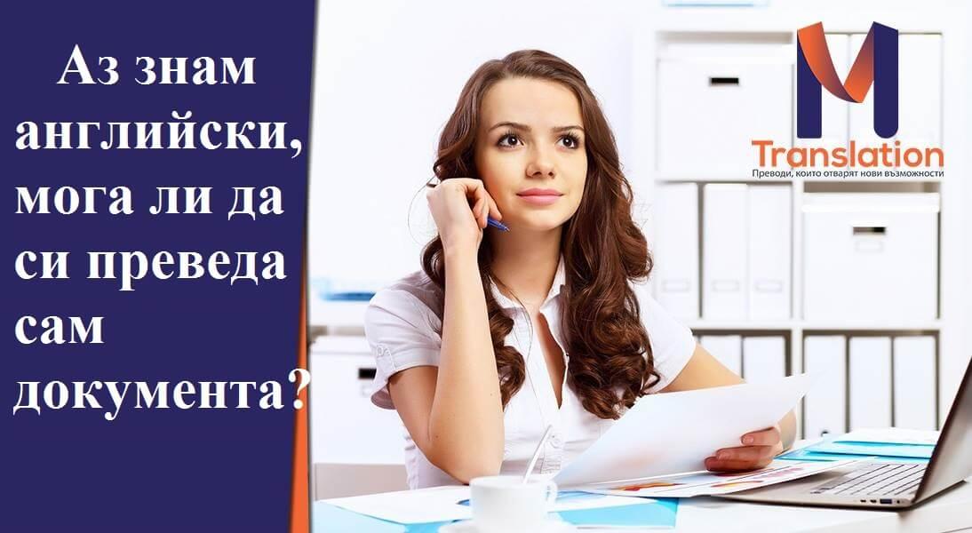 Аз знам английски, мога ли да си преведа сам документа?