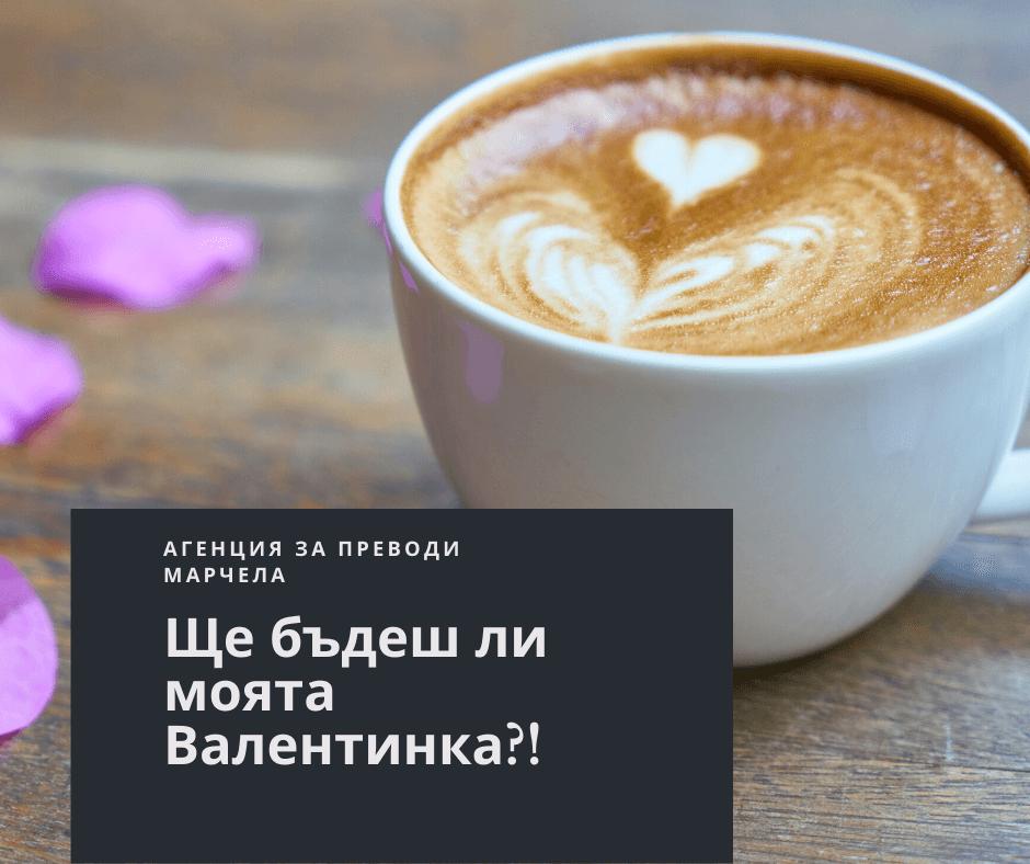 Свети Валентин в превод на 7 езика – преводи Марчела