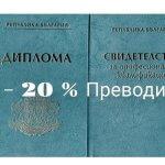 Diploma 150x150 - Дипломата си вземи и при нас я преведи с отстъпка 20% и легализирай ! | Marchela.bg - преводи и легализация