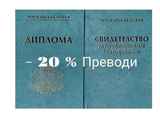 Diploma - 404 - Страницата не открита | Marchela.bg - преводи и легализация